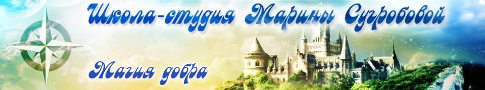Школа-студия Марины Сугробовой